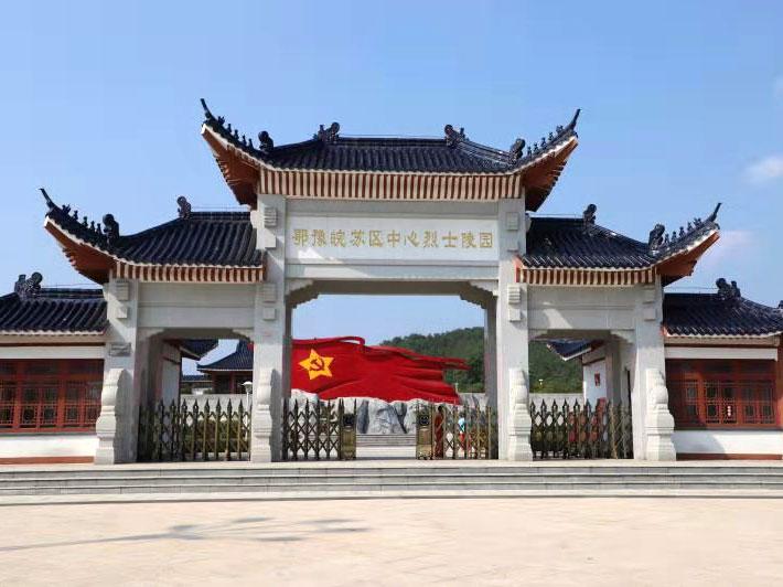 鄂豫皖苏区中心烈士陵园门楼新建工程