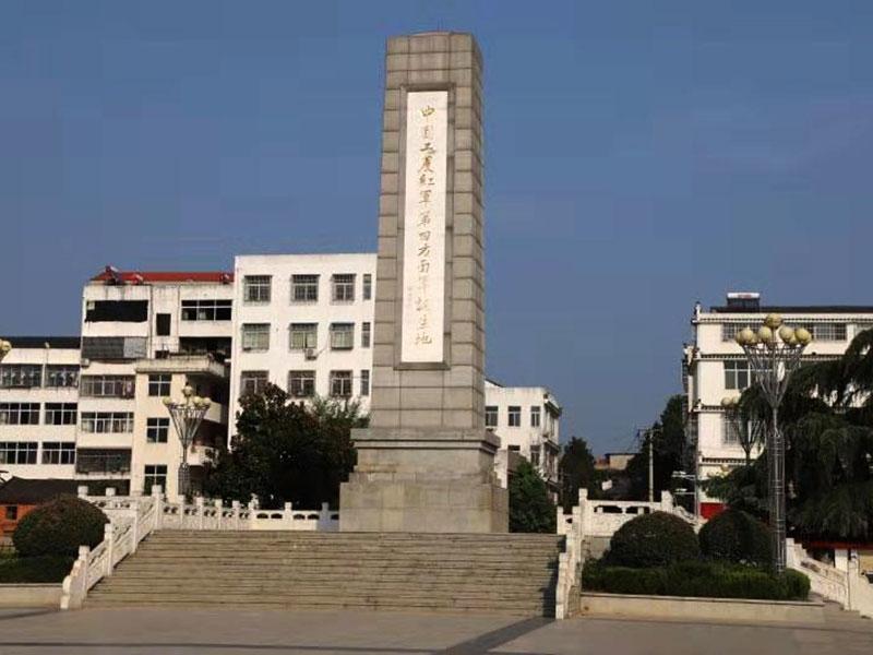 中国工农红四方面军纪念碑